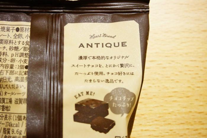 世にもおいしいチョコブラウニーの説明書き