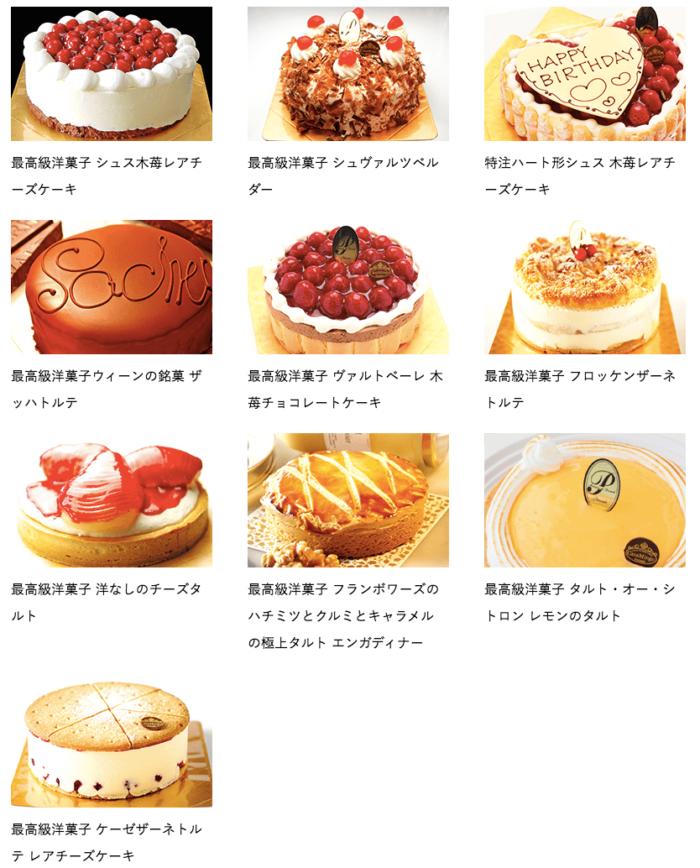 カサミンゴーのケーキ