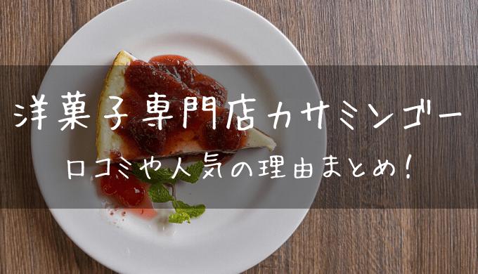 洋菓子専門店カサミンゴー