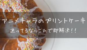 丸いホールケーキ