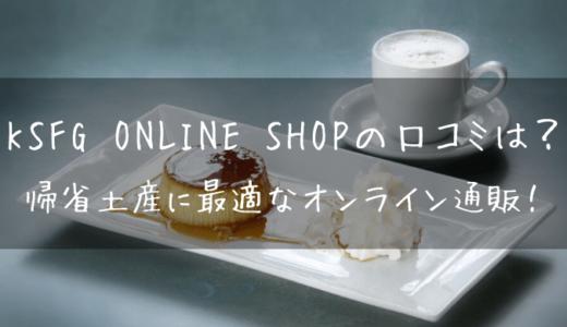 KSFG ONLINE SHOPの口コミと評判!おすすめ商品やブランド別詳細まとめ