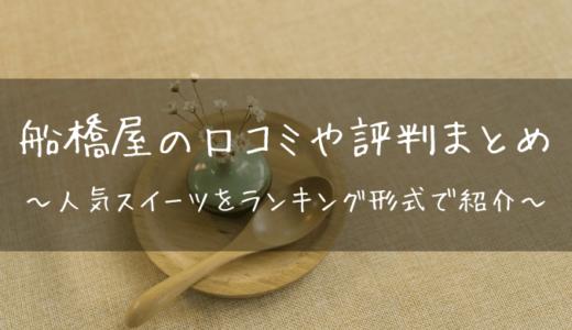 船橋屋の口コミと評判は?人気のおすすめお菓子をランキング形式で紹介!