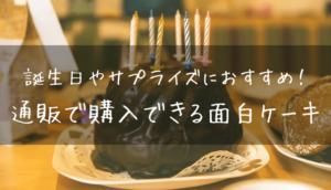 インパクトのあるケーキ