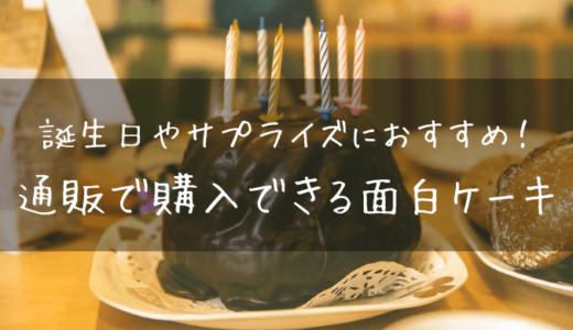 笑える面白いケーキを通販で買いたい!おすすめケーキ10選と通販サイト2社!