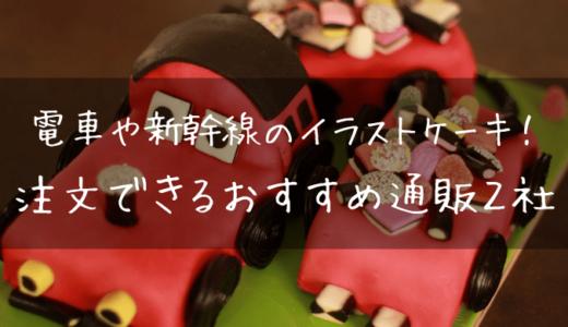 子供の誕生日ケーキに電車や新幹線のイラストを注文するならこの通販2社がおすすめ!