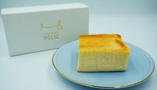 【チーズケーキホリック】クリームチーズケーキ感想!コクと酸味で食べやすい究極スイーツ!