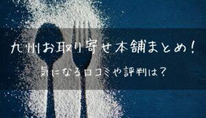 九州お取り寄せ本舗のアイキャッチ画像